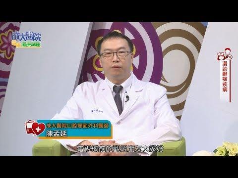漫談顳顎疾病/口醫部陳孟延醫師 - YouTube