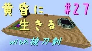 【Minecraft】黄昏に生きる(with抜刀剣) part27【ゆっくり実況】