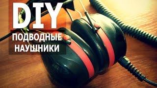 DIY - ПОДВОДНЫЕ НАУШНИКИ(, 2016-01-29T06:43:07.000Z)