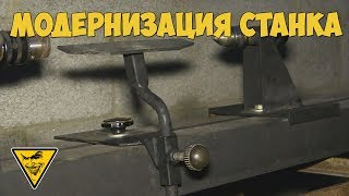 Модернизация токарного станка: Задняя бабка, подручник ч.2 / Lathe modernization