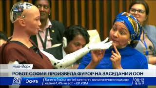Человекоподобный робот София произвела фурор на заседании ООН