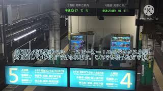 【ユニぺックス型】長岡駅4,5番線発車ベル