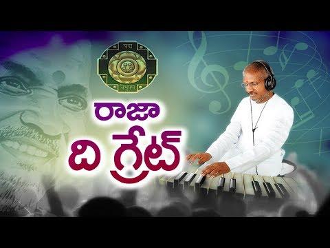 Ilayaraja Special Interview || Sakshi TV - Watch Exclusive