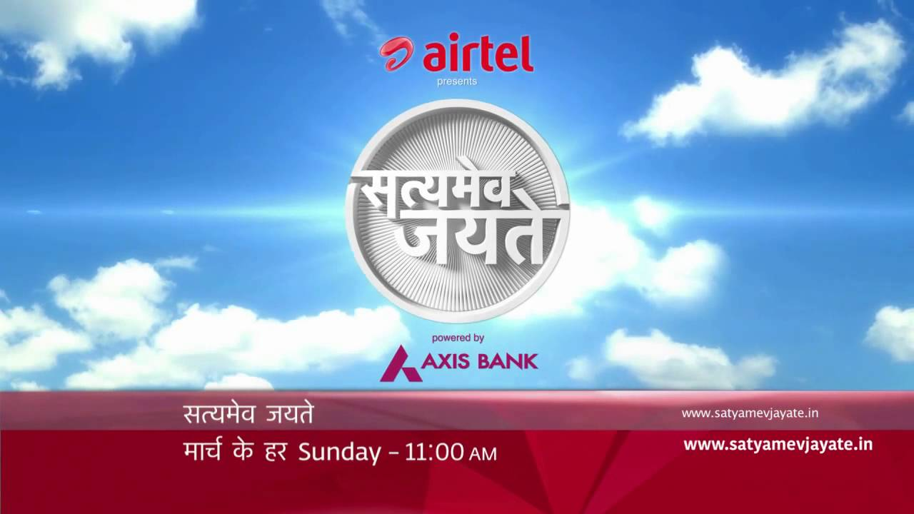 Satyamev Jayate Mobile Promo: Ghantiya Bajegi!