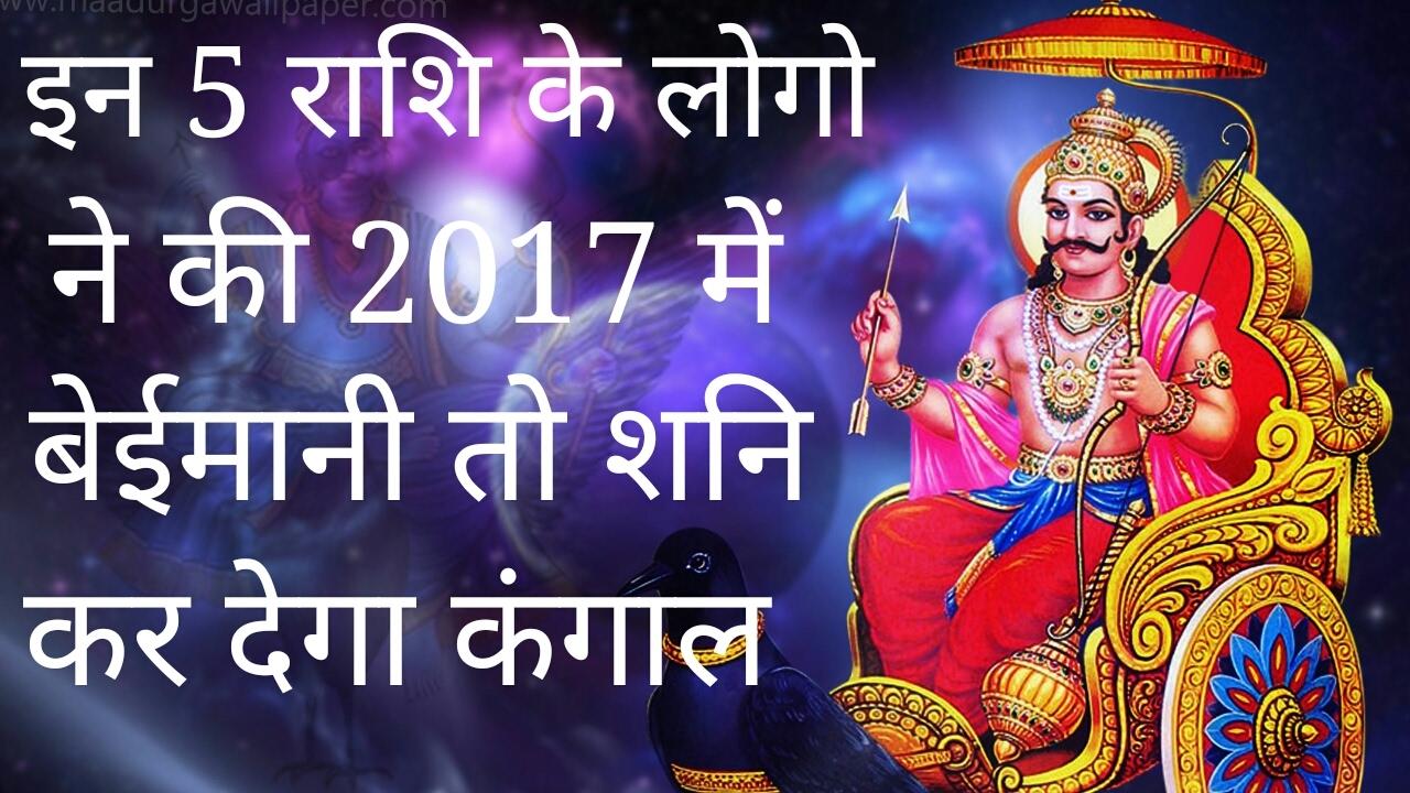 Shani gochar 2017 saturn transit in sagittarius 2017 to 2020