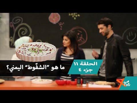 """ما هو """"الشفّوط"""" اليمني؟ الحلقة 11- الجزء 4 - بي بي سي أكسترا  - نشر قبل 1 ساعة"""