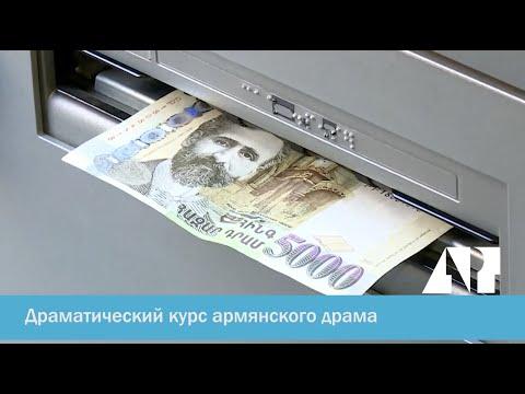 Драматический курс армянского драма
