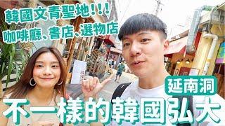 不一樣的韓國弘大!文青氣息延南洞一日探訪,韓國人都來這逛啦!|阿侖 Alun