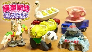 今回は廃車じゃなくて遊園地w 廃遊園地コレクション 全6種 メリーゴー...