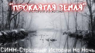 Страшные Истории †Проклятая земля† #Страшилки #Ужасы #СтрашныеИстории