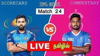 🔴LIVE: MI vs RR - Match 24 | IPL 2021 | Mumbai Indians Vs Rajasthan Royals Live Score | TAMIL