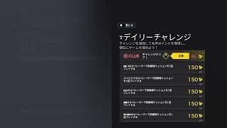 レインボーシックスシージ~R6S~ランク