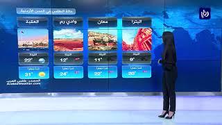 النشرة الجوية الأردنية من رؤيا 31-10-2018