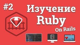 Изучение Ruby On Rails / #2 - MVC модель и создание страничек