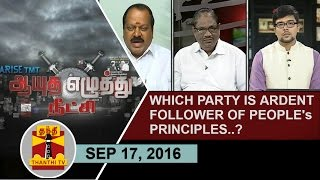 Aayutha Ezhuthu Neetchi 17-09-2016 Which Party is ardent follower of People's Principles..? – Thanthi TV Show