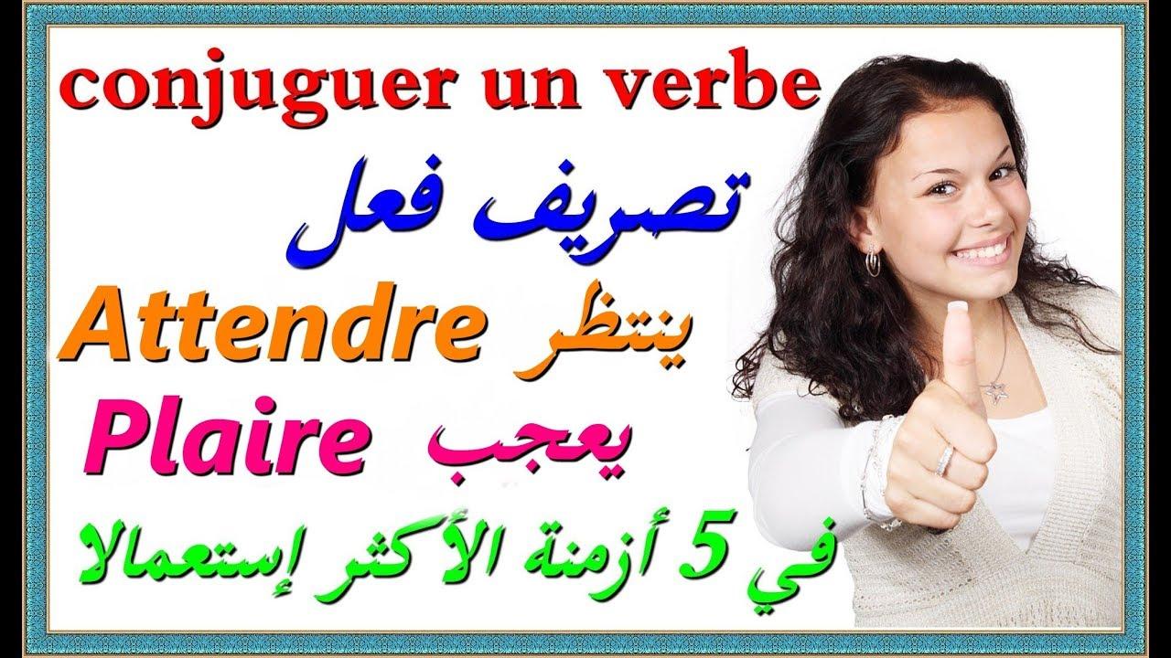 تعلم اللغة الفرنسية تصريف الأفعال في 5 أزمنة Conjuguer Le Verbe Attendre Plaire Youtube