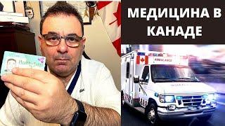 Иммиграция в Канаду 2020,2021 .МЕДИЦИНА В КАНАДЕ 2020- Обязан знать! Личный опыт в Канаде  в 2020