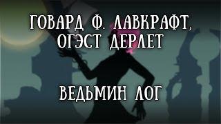 Истории на ночь: Ведьмин Лог