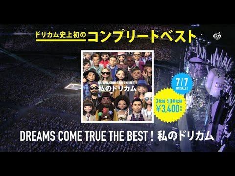 「私のドリカム」TVCM 〜本人ver.〜