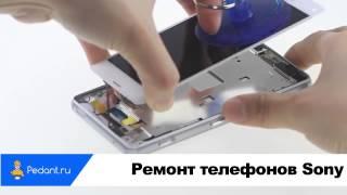 видео Ремонт телефонов Сони в Екатеринбурге
