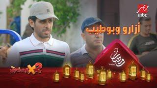 أنا وليد أزارو وده خالد بوطيب! زكي عامل فيها من المغرب