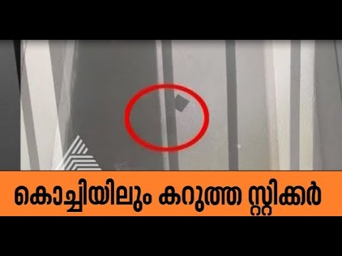 Black stickers on houses trigger panic police starts enquiry | FIR 30 Jan 2017