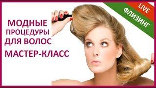 Прикорневой объем волос - ФЛИЗИНГ. Семинар (мастер-класс) с практикой модной процедуры для волос.