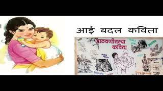 Aai Thor Tuze Upkar Nivedanasaha (Sudhir Gadgil)