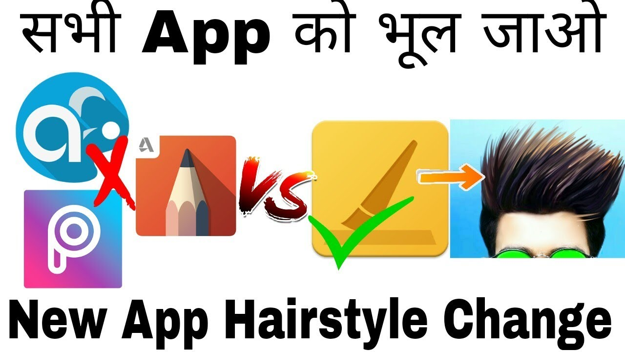 best professional hair style change app for android edit hair like cb hairstyle youtube. Black Bedroom Furniture Sets. Home Design Ideas