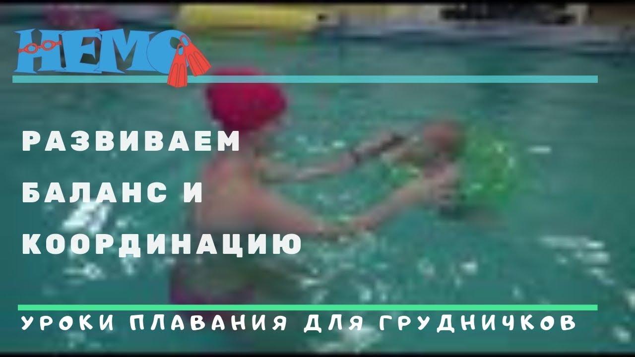 Уроки плавания для грудничков. Развиваем баланс и координацию. Baby swim lessons