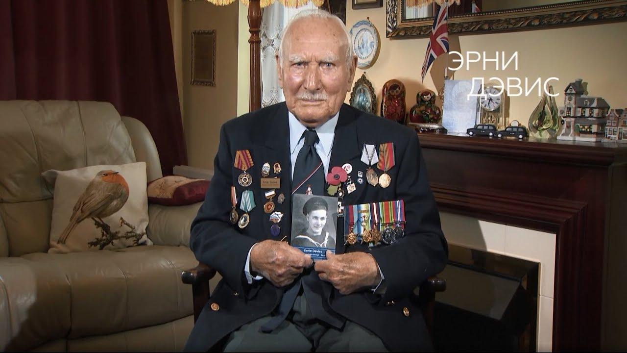 #ПочтаПобеды: ветеран арктических конвоев Эрни Дэвис ждёт ваших писем