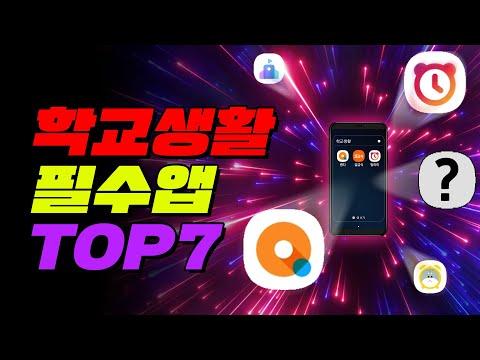 학교생활 필수앱 TOP7 (너만 안 깔았다ㅋㅋ) | 입시덕후