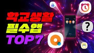 학교생활 필수앱 TOP7 (너만 안 깔았다ㅋㅋ) | 입…