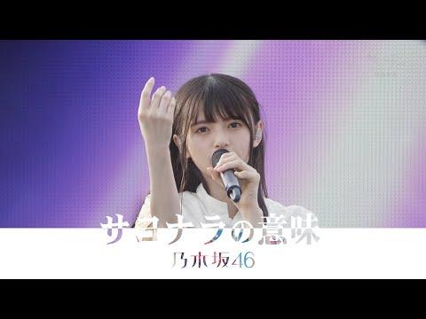 乃木坂46 - サヨナラの意味 Sayonara no Imi (6th Year Birthday Live) ▶3:34