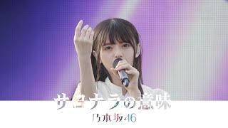 乃木坂46 - サヨナラの意味 Sayonara no Imi (6th Year Birthday Live)