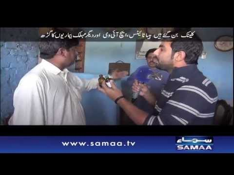 Atai doctors ki andher nagri - Khufia Operation, 29 Nov 2015