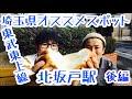 北坂戸駅『昔ながらのパン屋さん、見たことがない公園の遊具』