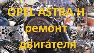 Opel Astra H ремонтируем двигатель