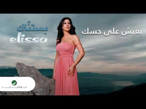 Elissa … Baaeich Ala Hissak   إليسا … بعيش على حسك