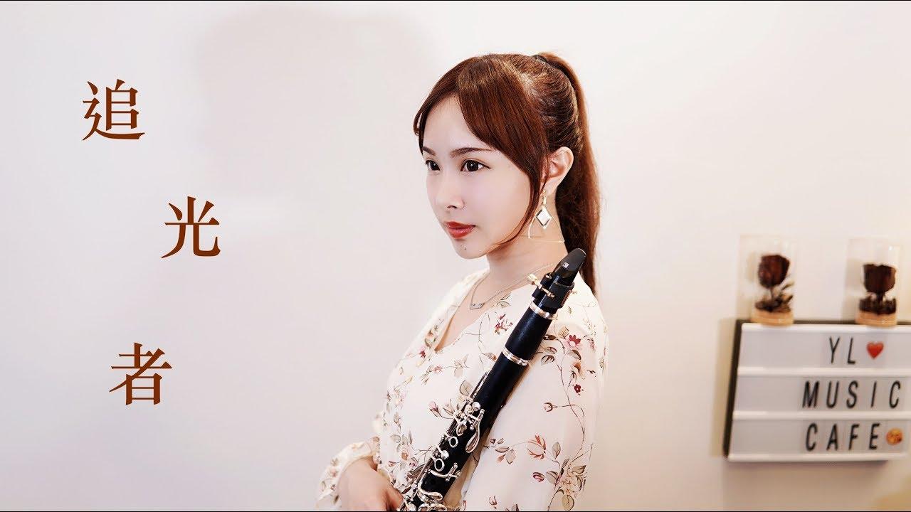岑寧兒 汪蘇瀧 - 【追光者】單簧管/豎笛/黑管演奏版 - YouTube