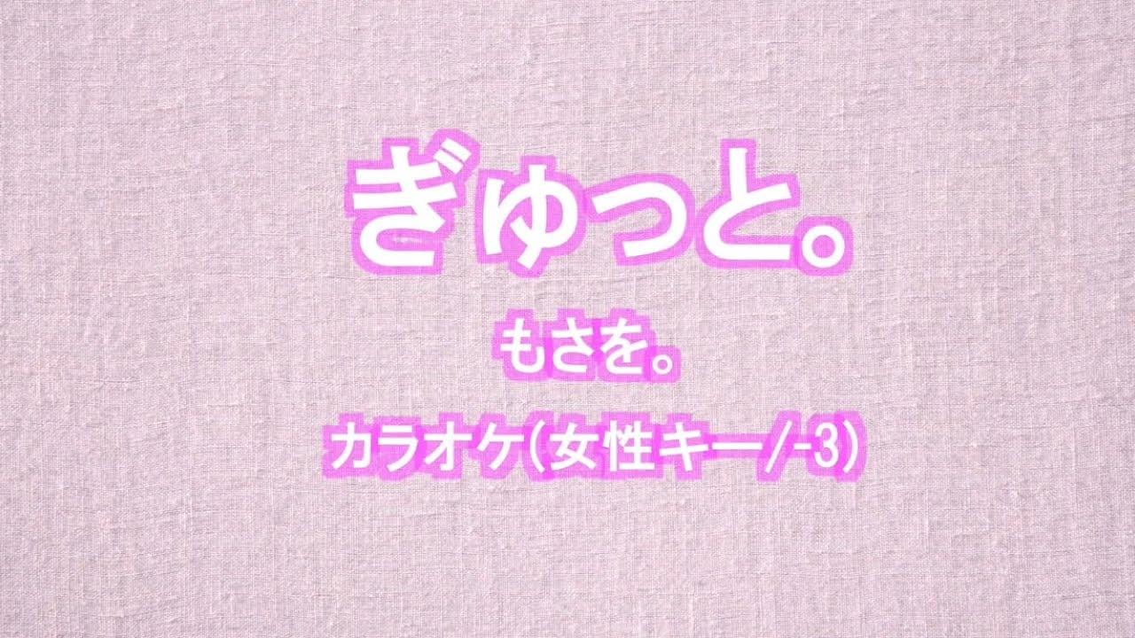 【カラオケ】ぎゅっと。/もさを。 女性キー(-3)