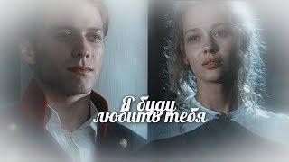 Полина и Дмитрий- Я буду любить тебя [Вольная грамота]