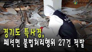 [영상] 경기도 특사경, 폐석면 불법처리행위 27건 적…