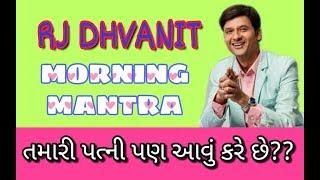 RJ DHVANIT MORNING MANTRA || 23-04-2018