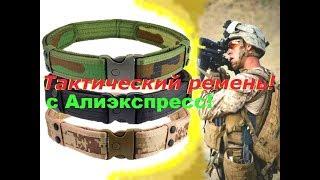 Тактический ремень с Алиэкспресс за 340 рублей! Обзор!