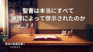 キリスト教映画「聖書の奥義を解く」抜粋シーン(4)聖書は本当にすべて神様によって啓示されたのか