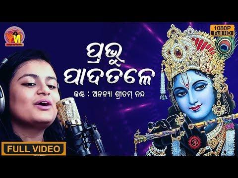 Odia Bhajan | Prabhu Pada Tale | Ananya Nanda | Amit Tripathy |Sasmal Manas | by Yogiraj Music