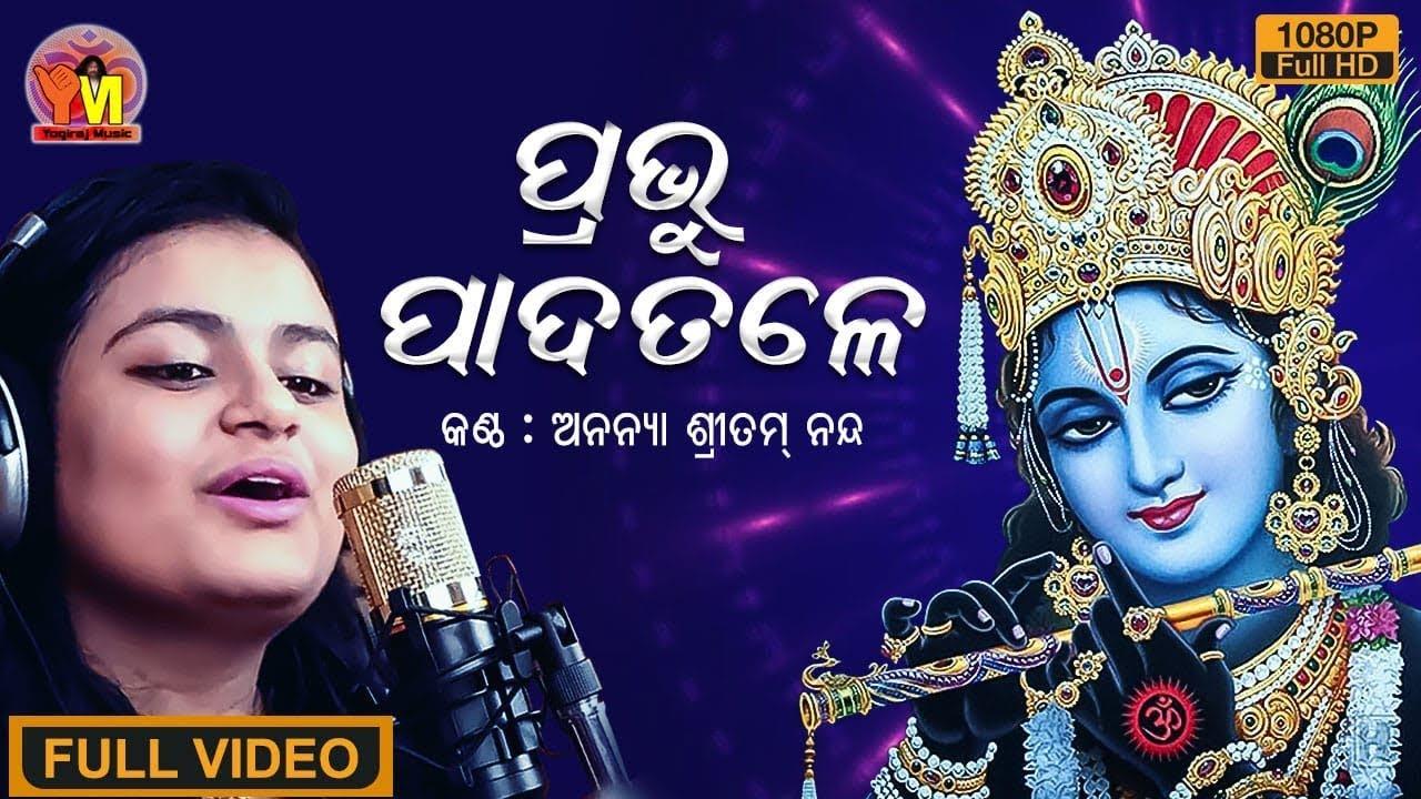 Download Odia Bhajan | Prabhu Pada Tale | Ananya Nanda | Amit Tripathy |Sasmal Manas | by Yogiraj Music