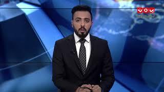 نشرة اخبار الحادية عشر مساءا 18 - 10 - 2018 | تقديم هشام الزيادي | يمن شباب