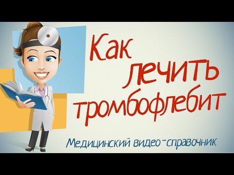 Тромбофлебит, лечение. Как лечить тромбофлебит. Проверено!